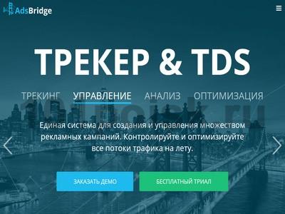 AdsBridge отзывы, обзор, аналоги