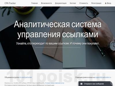 фото cpatracker.ru