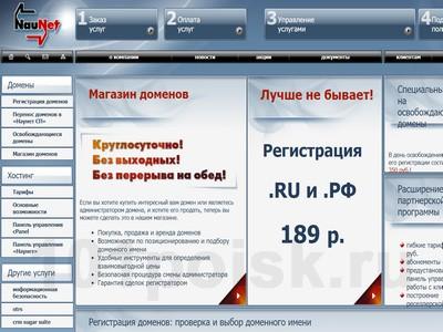 фото Наунет СП
