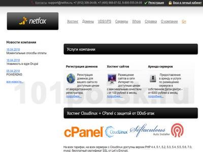 Netfox отзывы, обзор, аналоги