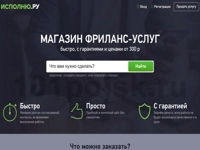 фото исполню.ру