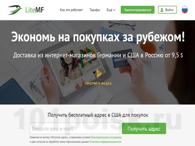 LiteMF отзывы, обзор, аналоги