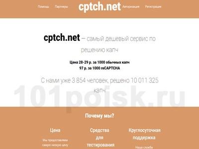 DeathByCaptcha com отзывы, аналоги, обзор