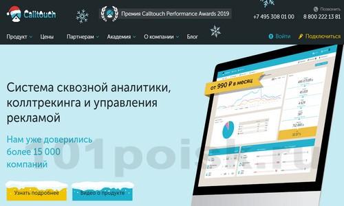 фото calltouch.ru