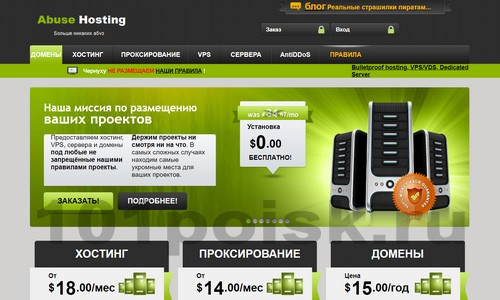 фото abusehosting.net