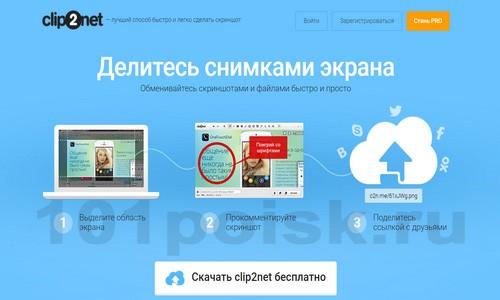 фото clip2net.com