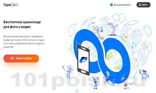 Яндекс Диск» отзывы, аналоги, обзор