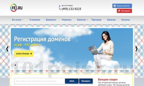 фото fe.ru
