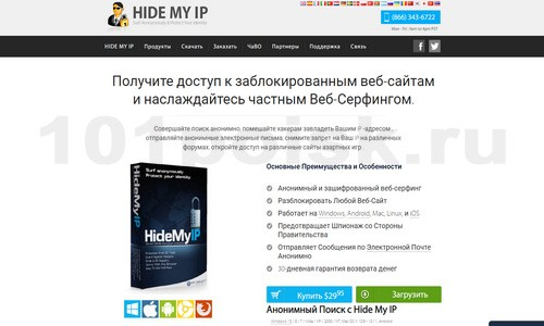 фото hide-my-ip.com