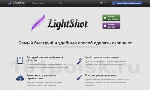 фото lightshot