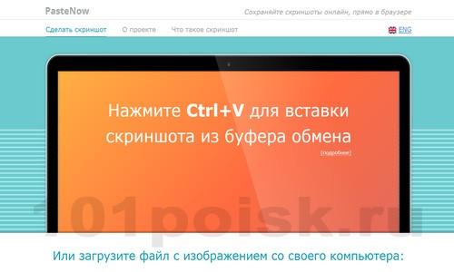 фото pastenow.ru