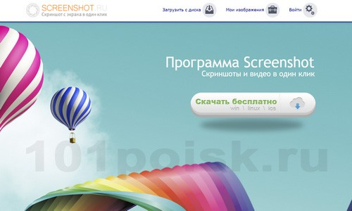 фото screenshot