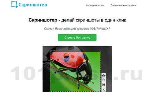 фото скриншотер.рф