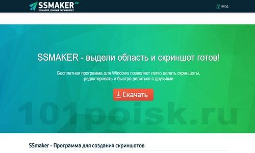 фото ssmaker.ru