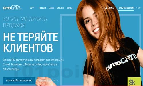 фото amocrm.ru
