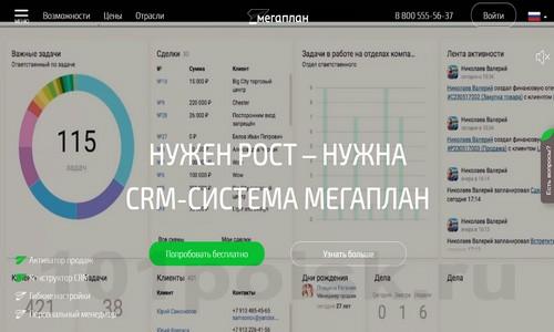 фото megaplan.ru