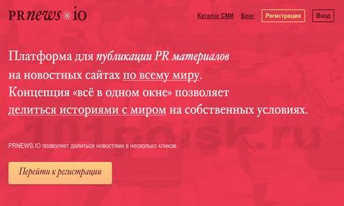 фото prnews.io