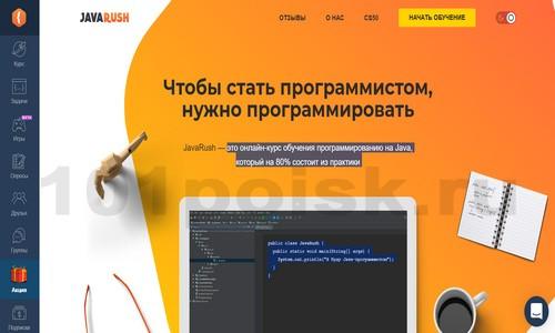 фото javarush.ru