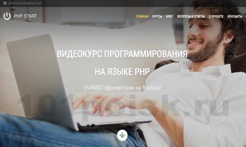 фото php-start.com