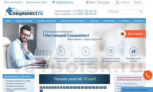 фото specialist.ru