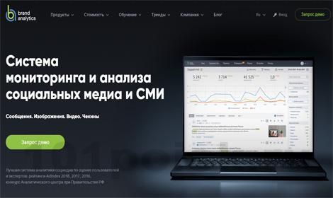 фото Brand Analytics