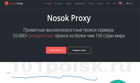 фото nosok proxy