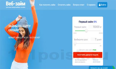 фото веб займ