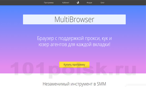 фото multibrowser