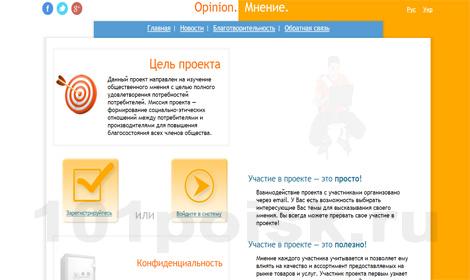 фото opinion com ua